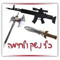 כלי נשק ולחימה