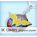 מחזיקי מפתחות DC Comics