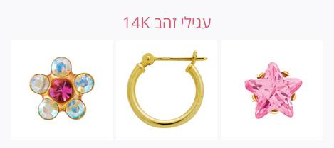 עגילי זהב 14K
