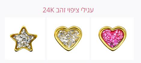 עגילים ציפוי זהב 24K