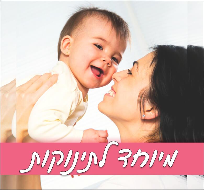 עגילים במיוחד לתינוקות
